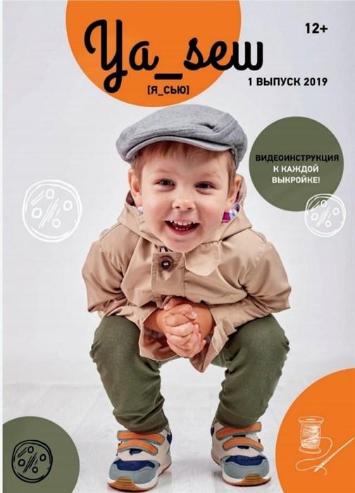 Детский выпуск 1/2019 v.2 - Переиздание - фото 9171