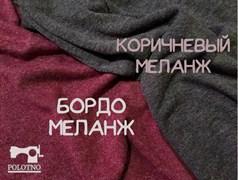 Ангора меланж, Коричневый