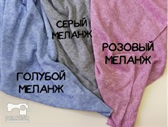 Ангора меланж, Серый