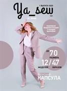 Женский выпуск 1/2020